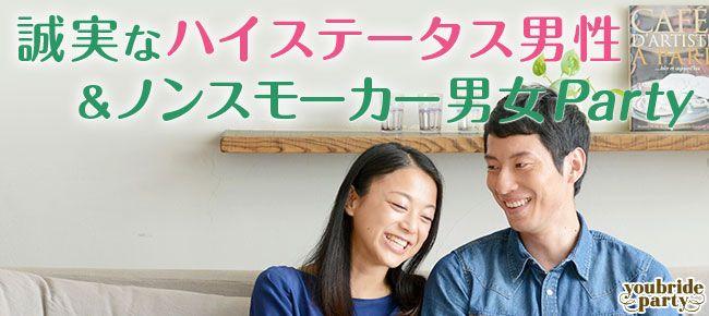 【渋谷の婚活パーティー・お見合いパーティー】Diverse(ユーコ)主催 2016年5月11日