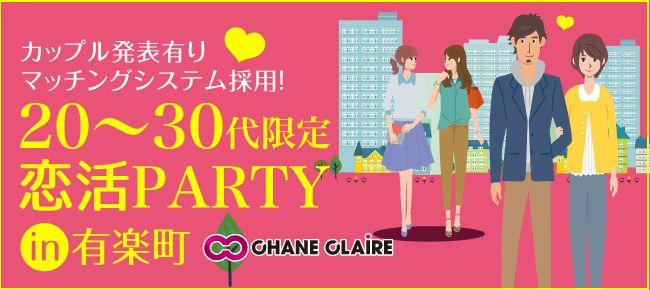 【有楽町の恋活パーティー】シャンクレール主催 2016年5月3日