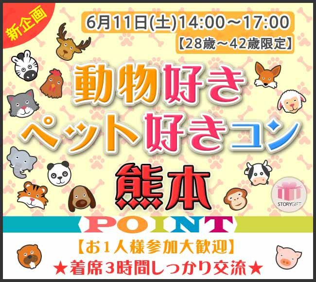 【熊本県その他のプチ街コン】StoryGift主催 2016年6月11日