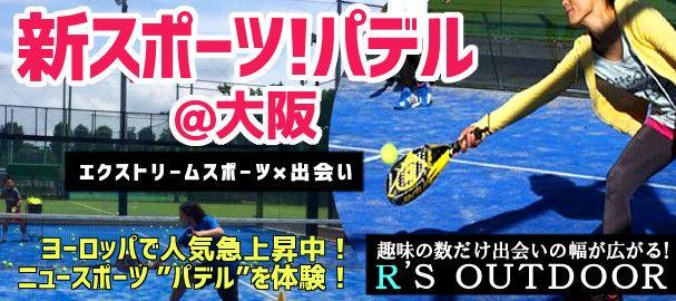 【大阪府その他のプチ街コン】R`S kichen主催 2016年5月29日