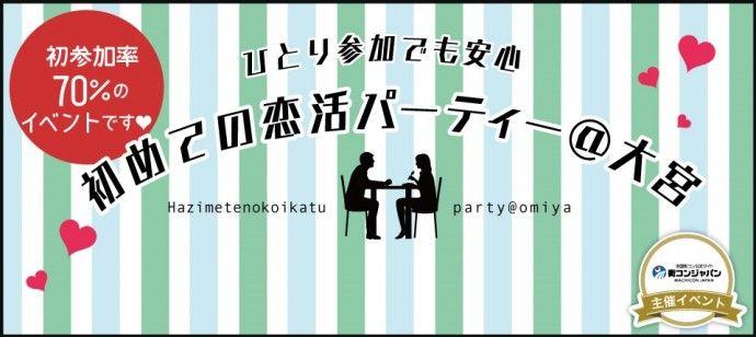 【大宮の恋活パーティー】街コンジャパン主催 2016年5月3日