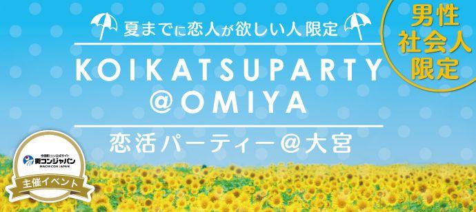 【大宮の恋活パーティー】街コンジャパン主催 2016年5月4日