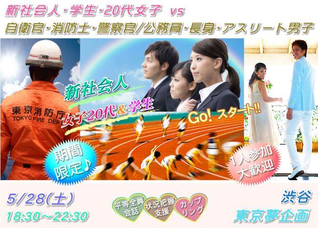 【渋谷の恋活パーティー】東京夢企画主催 2016年5月28日