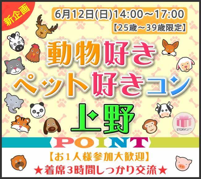 【上野のプチ街コン】StoryGift主催 2016年6月12日