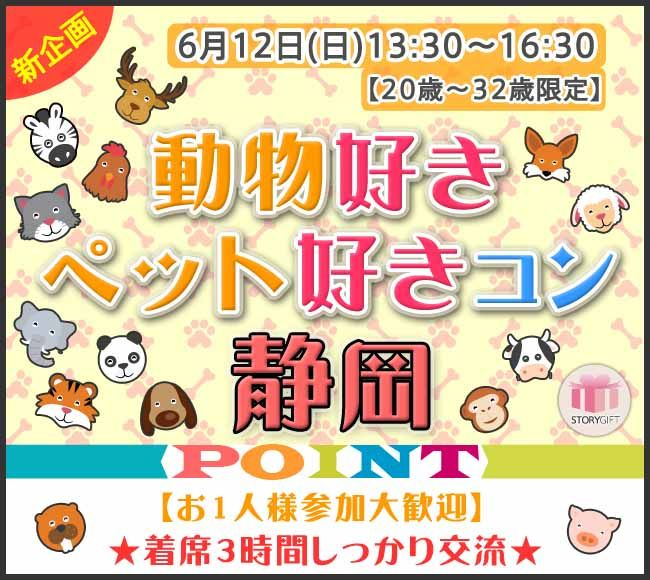 【静岡のプチ街コン】StoryGift主催 2016年6月12日