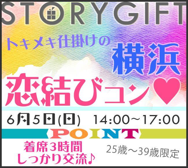 【横浜市内その他のプチ街コン】StoryGift主催 2016年6月5日