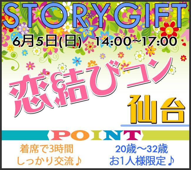 【宮城県その他のプチ街コン】StoryGift主催 2016年6月5日