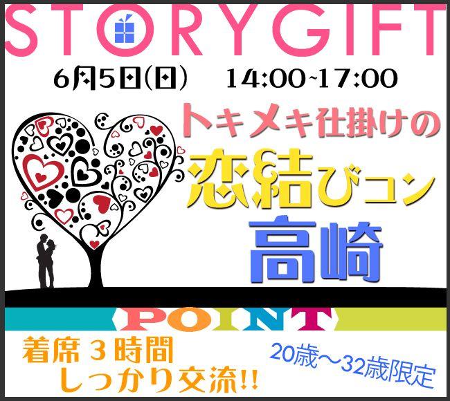 【高崎のプチ街コン】StoryGift主催 2016年6月5日