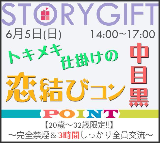 【東京都その他のプチ街コン】StoryGift主催 2016年6月5日