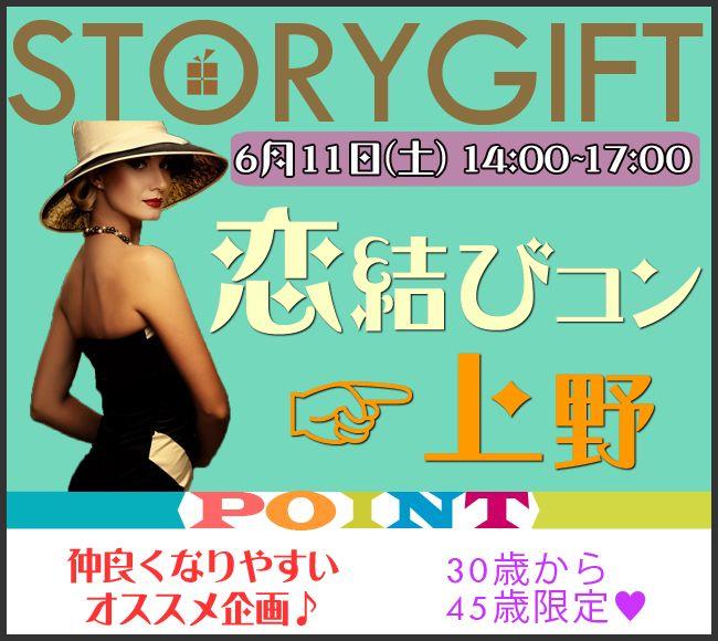 【上野のプチ街コン】StoryGift主催 2016年6月11日