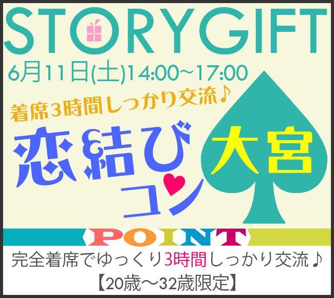 【大宮のプチ街コン】StoryGift主催 2016年6月11日