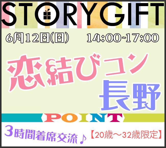 【長野のプチ街コン】StoryGift主催 2016年6月12日
