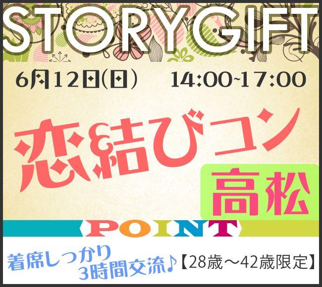 【香川県その他のプチ街コン】StoryGift主催 2016年6月12日