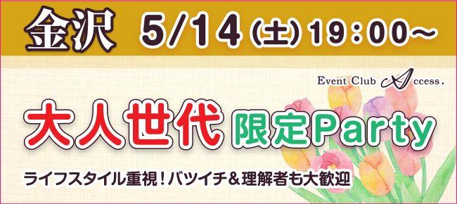 【石川県その他の恋活パーティー】株式会社アクセス・ネットワーク主催 2016年5月14日