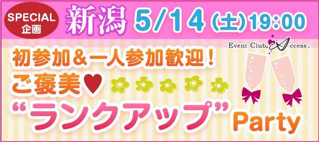 【新潟の恋活パーティー】株式会社アクセス・ネットワーク主催 2016年5月14日