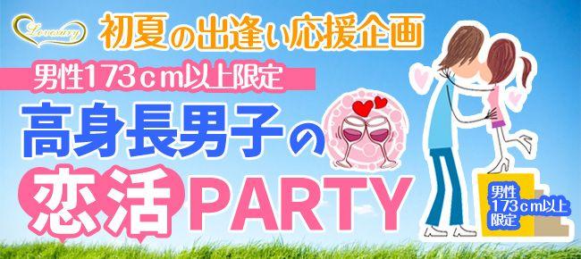 【東京都その他の恋活パーティー】ラブジュアリー主催 2016年5月7日