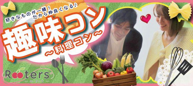 【表参道のプチ街コン】株式会社Rooters主催 2016年5月15日
