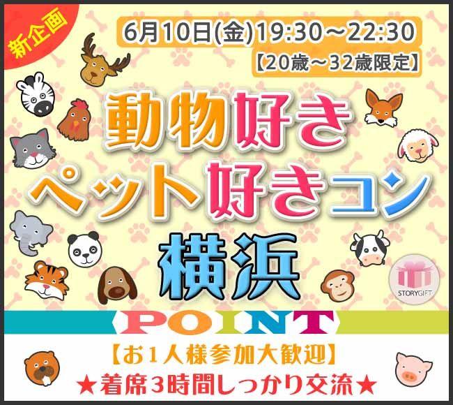 【神奈川県その他のプチ街コン】StoryGift主催 2016年6月10日