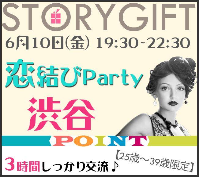 【渋谷の恋活パーティー】StoryGift主催 2016年6月10日