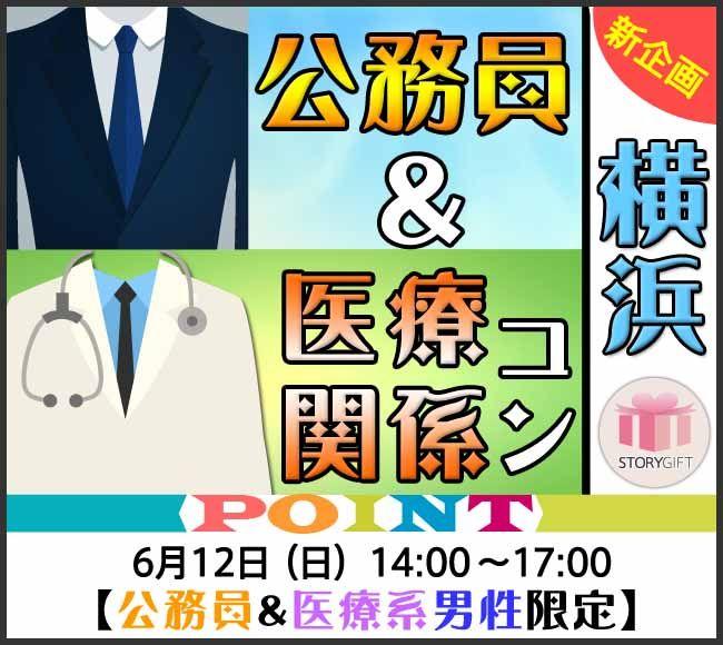 【横浜市内その他のプチ街コン】StoryGift主催 2016年6月12日