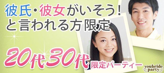 【新宿の婚活パーティー・お見合いパーティー】Diverse(ユーコ)主催 2016年5月14日
