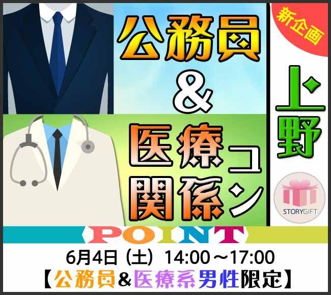 【上野のプチ街コン】StoryGift主催 2016年6月4日