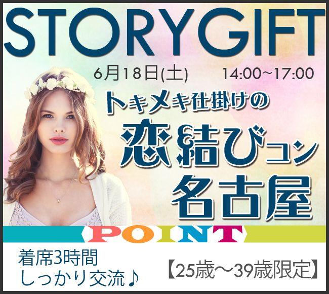 【名古屋市内その他のプチ街コン】StoryGift主催 2016年6月18日