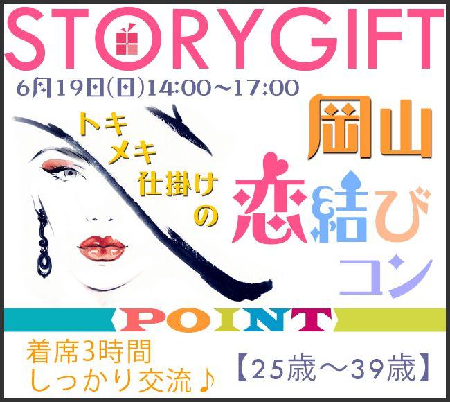 【岡山市内その他のプチ街コン】StoryGift主催 2016年6月19日