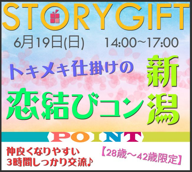 【新潟のプチ街コン】StoryGift主催 2016年6月19日