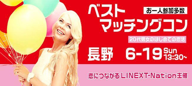 【長野のプチ街コン】株式会社リネスト主催 2016年6月19日