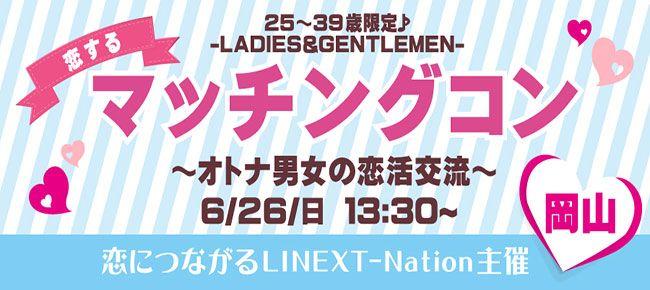 【岡山市内その他のプチ街コン】LINEXT主催 2016年6月26日