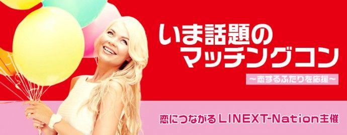 【福島県その他のプチ街コン】LINEXT主催 2016年6月26日