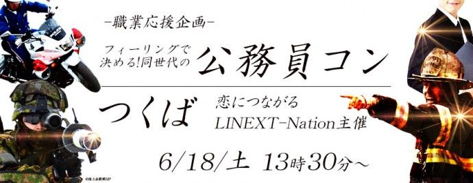 【茨城県その他のプチ街コン】LINEXT主催 2016年6月18日