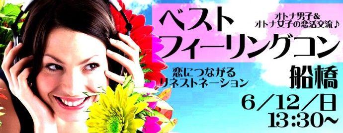 【船橋のプチ街コン】株式会社リネスト主催 2016年6月12日