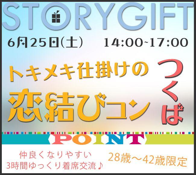 【茨城県その他のプチ街コン】StoryGift主催 2016年6月25日