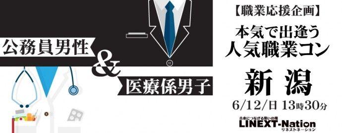 【新潟のプチ街コン】LINEXT主催 2016年6月12日