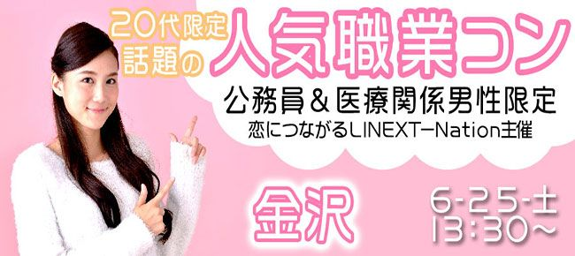 【金沢のプチ街コン】LINEXT主催 2016年6月25日