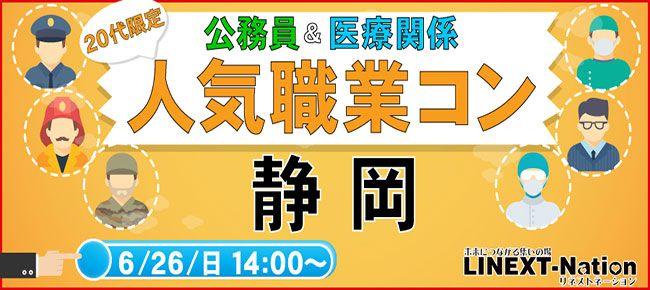 【静岡のプチ街コン】LINEXT主催 2016年6月26日