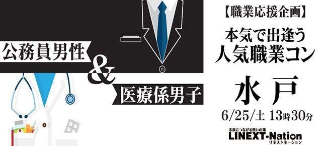 【水戸のプチ街コン】株式会社リネスト主催 2016年6月25日