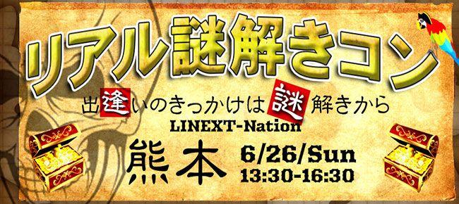 【熊本のプチ街コン】株式会社リネスト主催 2016年6月26日
