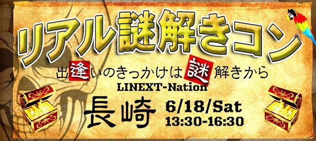 【長崎のプチ街コン】株式会社リネスト主催 2016年6月18日