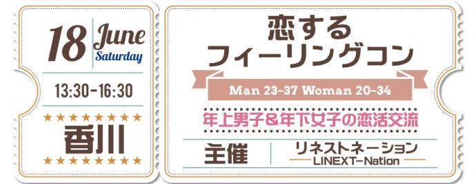 【高松のプチ街コン】LINEXT主催 2016年6月18日