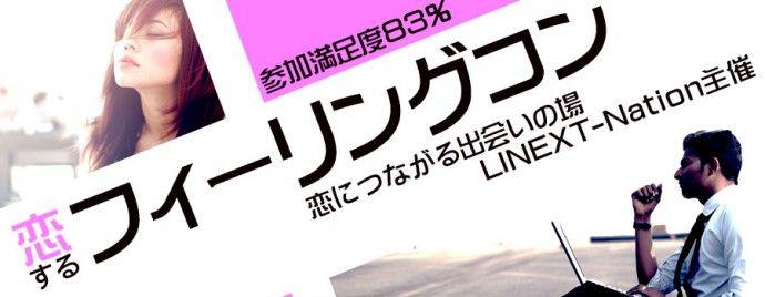 【滋賀県その他のプチ街コン】LINEXT主催 2016年6月18日
