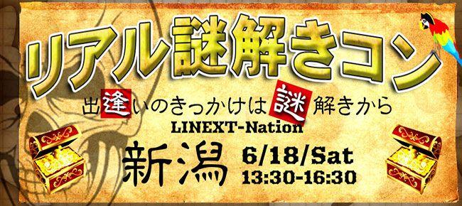 【新潟のプチ街コン】LINEXT主催 2016年6月18日