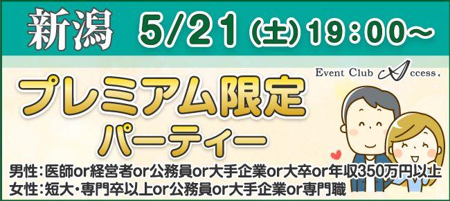 【新潟県その他の恋活パーティー】株式会社アクセス・ネットワーク主催 2016年5月21日