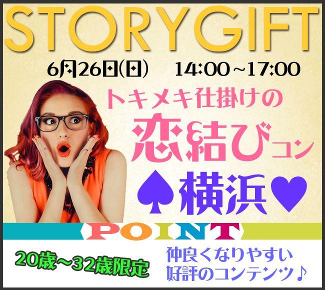 【横浜市内その他のプチ街コン】StoryGift主催 2016年6月26日