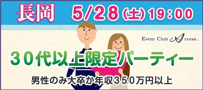 【新潟県その他の恋活パーティー】株式会社アクセス・ネットワーク主催 2016年5月28日