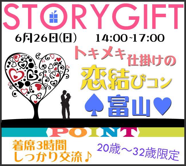 【富山県その他のプチ街コン】StoryGift主催 2016年6月26日