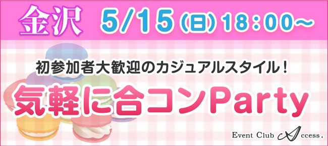 【金沢の恋活パーティー】株式会社アクセス・ネットワーク主催 2016年5月15日
