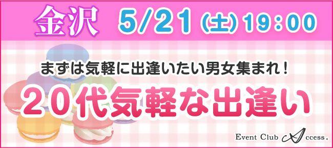 【金沢の恋活パーティー】株式会社アクセス・ネットワーク主催 2016年5月21日